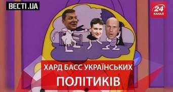 Вєсті.UA. Савченко міняє захоплення. Політичний камінг аут Балицького