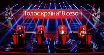 """Як тренери та ведучі """"Голос країни"""" готуються до прем'єри 8 сезону: яскраві фото і відео"""