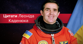 День народження Леоніда  Каденюка: цитати українця про Всесвіт, які надихають