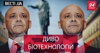 Вєсті.UA. Труханов тепер не один. Цінна знахідка Ляшка