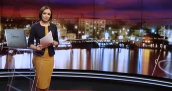 Итоговый выпуск новостей за 21:00: Новые подробности в скандале с НАПК. Серия заминирований по Украине