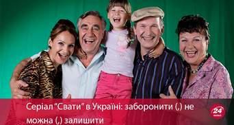 """Чи варто заборонити серіал """"Свати"""" в Україні? Ваша думка"""