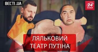 Вести.UA.Жир. Путин подыскивает руководителя Луганска. Клоны Труханова
