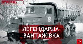 Згадати Все. КрАЗ: історія українського важковаговика