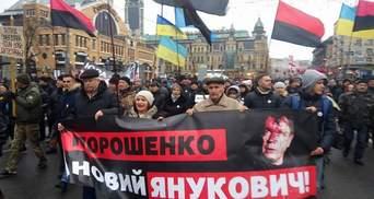 За Саакашвілі і за імпічмент: у Києві триває багатолюдний марш