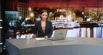 Випуск новин за 19:00: Підозра для Саакашвілі. Чи США нададуть летальну зброю Україні