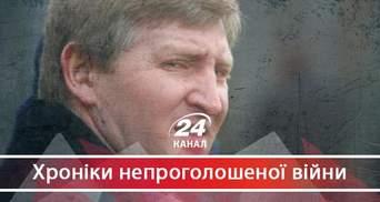 Як Ахметов втратив контроль над Донбасом
