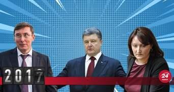 ТОП-5 зрад в Україні за 2017 рік