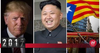Міжнародна панорама: чим жив світ у 2017 році