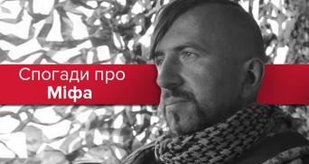 День памяти Василия Слипака: воспоминания о легендарном Мифе