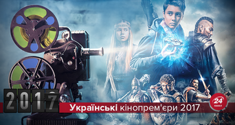 Як виросла українська кіноіндустрія за 2017 рік: фільми, варті уваги