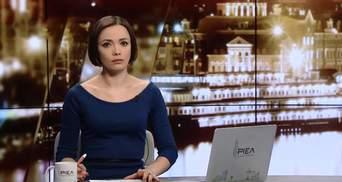 """Випуск новин за 19:00: """"Нафтогаз"""" проти """"Газпрому"""". Запобіжний захід Єжову"""