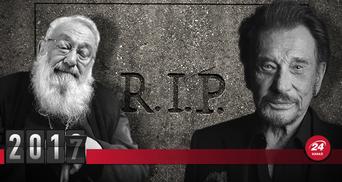 Кого потерял мир в 2017 году: всемирно известные ученые, звезды и политики