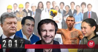 Украинцы года: личности, которые прославили Украину в 2017 году