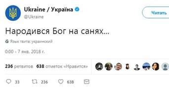 Госорганы Украины устроили в Twitter рождественский флешмоб