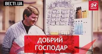 Вести. UA. Жир. Подготовка к праздникам по-ахметовски. Религиозные фантазии Новинского