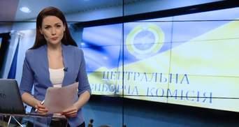 Підсумковий випуск новин за 21:00: Зміна складу ЦВК. Допит Парубія щодо зради Януковича