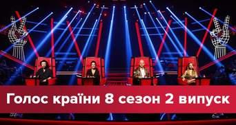 """Голос країни 8 сезон 2 випуск: """"сестра"""" Юлії Тимошенко, Злата Огнєвіч та український """"Джексон"""""""