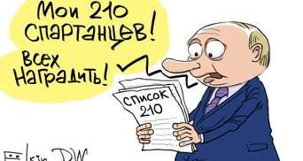 Самые смешные мемы недели: 210 спартанцев Путина, Гу Жва, сдохнуть в Сирии