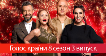 Голос країни 8 сезон 3 випуск: українська Адель, самородок з Чернівців та Ірина Федишин