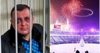 Головні новини 9 лютого: затримання екс-нардепа Шепелева та відкриття Олімпіади-2018