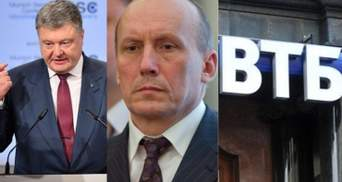 Головні новини 16 лютого: Мюнхенська конференція, подання на Бакуліна, ВТБ йде з України