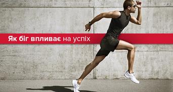Успішні люди розповіли, як біг допоміг їм у кар'єрі