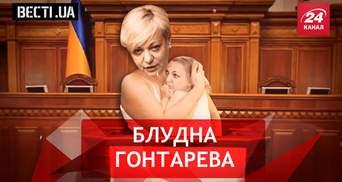 Вести.UA. Жир. Большое возвращение Гонтаревой. Москаля наказало за язык