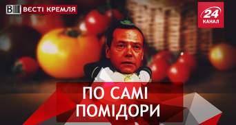 Вести Кремля. Кадыров показал Медведеву свои помидоры. Неудачная копия США