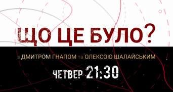 """Чому Україна без конкурсу купила американські тепловози – дивіться у програмі """"Що це було"""""""