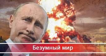 Как Путин пугал мир ядерным оружием и что из этого вышло
