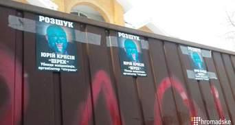 Активисты приехали к дому титушки Крысина: фото