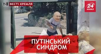 Вєсті Кремля. Слівкі. Таємна хвороба росіян. Ліліпутська країна Путіна