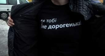 Я тобі не дорогенька: журналісти обурені словами Порошенка