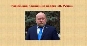 Рубан за гроші з Росії друкував і розповсюджував в Україні пропаганду: СБУ показала докази