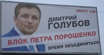 Украинский нардеп поразил миллиардами в биткоинах