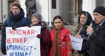 Мітинг під Верховною Радою: активісти вимагають нових кандидатів на посаду омбудсмена