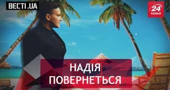 Вєсті.UA. Повернення Надійки. Бумеранг життя Тимошенко