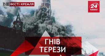 Вести Кремля. Напалм Терезы Мэй. Дагестан против Путина