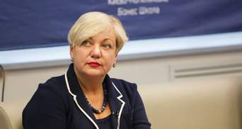 Рада звільнила Гонтареву з посади голови НБУ
