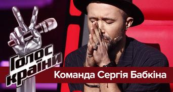 Голос країни 8: учасники команди Сергія Бабкіна