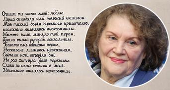 День народження Ліни Костенко: біографія письменниці, яка стала живим класиком в літературі