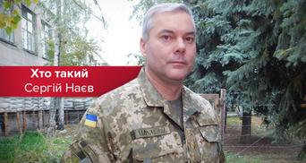 Що відомо про Сергія Наєва, новообраного командувача Об'єднаних сил