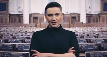 """Савченко знялася у відео зі словами: """"Що, вср*лися?"""""""