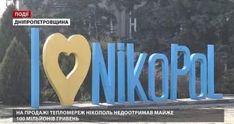 На продажі тепломереж Нікополь недоотримав майже 100 мільйонів гривень