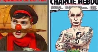 """Найсмішніші меми тижня: """"вибухова"""" Савченко та """"вождь"""" Путін"""