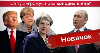 Запад vs Россия: от дипломатического бойкота к холодной войне?