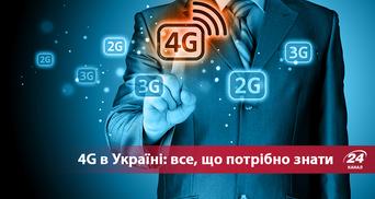 4G появился в Украине: все, что нужно знать