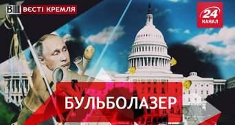 Вести Кремля. Сливки. Российское оружие, которое почти работает. Конкурс злодеев от Кадырова