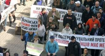 """""""Украина – не Содом"""": в Киеве проходит масштабный марш за семейные ценности"""